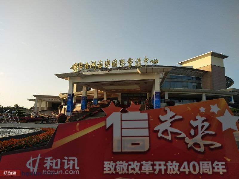 和讯网现场直击博鳌亚洲论坛2018年年会